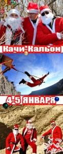 Новогодние прыжки в Качи-Кальоне