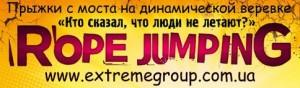 Роуп-джампинг в Украине