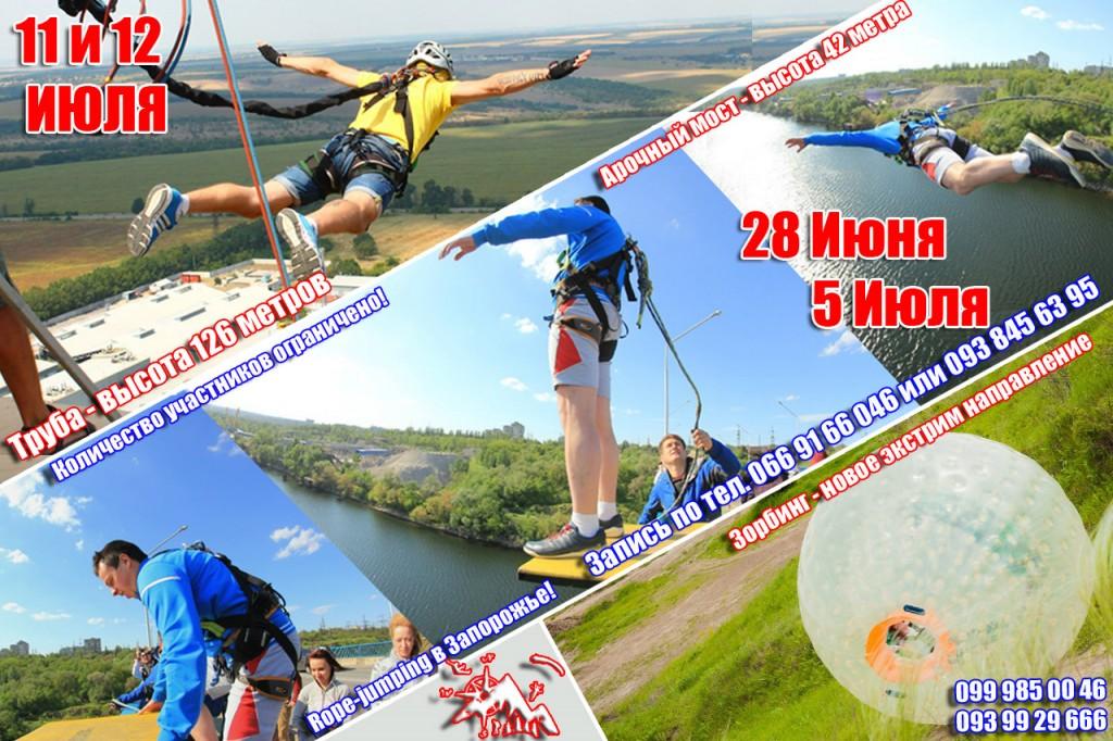 Прыжки с моста в Запорожье