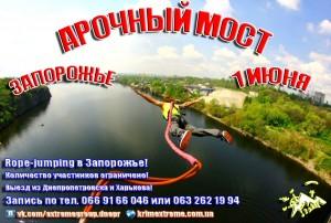 Прыжки с моста в Запорожье 1 июня