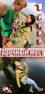 Прыдки с моста в Запорожье