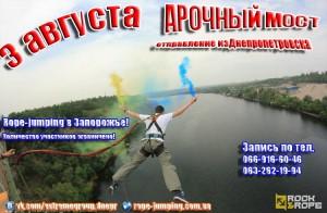 Прыжки с моста в Запорожье на Резинке