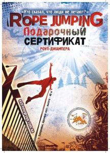 Подарочный сертификат на прыжок с моста
