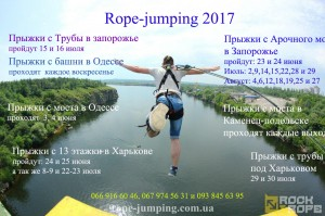 прыжки с моста и трубы в Украине картинка 19е июня