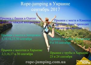 Прыжки на резинке с моста в Украине
